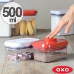 OXO オクソー ポップコンテナ レクタングル ミニ 500ml ( 保存容器 密閉 プラスチック 透明 )