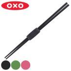 OXO オクソー シリコン菜箸 ( シリコン 菜箸 菜ばし )
