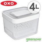 OXO オクソー グリーンセーバー フードキーパー 4.0L ( 保存容器 野菜 保存 冷蔵庫 サラダ )