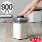 OXO オクソー ポップコンテナ ステンレス スモールスクエア ショート 900ml ( 保存容器 密閉 プラスチック 透明 )