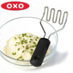 OXO オクソー ポテトマッシャー ( ステンレス ポテト マッシャー )