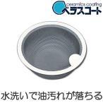 ベラスコート 抗菌セラミックコート ゴミカゴ  直径135mm用 ( 排水口 ゴミ受け シンク 抗菌 ゴミかご )