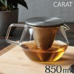 ティーポット CARAT 850ml 耐熱ガラス製 ( 紅茶ポット 急須 ガラスポット ポット ガラス 食洗機対応 茶こし付 ステンレス )