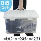 収納ボックス 幅50×奥行36×高さ29cm フタ付き 持ち手付き プラスチック 8個セット ( 収納ケース 収納 収納box キャスター付き )