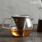ティーポット CARAT 600ml 耐熱ガラス製 ( 紅茶ポット 急須 ガラスポット ポット ガラス 食洗機対応 茶こし付 ステンレス )