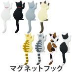 マグネットフック Cat tail フック マグネットタイプ ( ネコ 猫 ねこ マグネット 鍵フック )|新商品|09