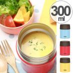 保温弁当箱 スープジャー サーモス thermos 真空断熱フードコンテナー 300ml JBQ-300 ( お弁当箱 保温 保冷 弁当箱 )