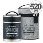 保温弁当箱 デリカポット スープジャー 専用バッグ付き ファインスタイル ブラック 520ml 保温 保冷 ( スープボトル ランチジャー スープウォーマー )