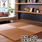 ユニット畳 い草 置き畳 四季 82x82cm 8枚入 4畳 ふち無し ( 送料無料 システム畳 フロア畳 フローリング畳 )|新商品|09