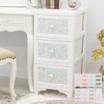 収納ケース アンティーク風チェスト 3段 姫系 家具 ( 送料無料 チェスト 衣類収納 収納ボックス 収納 衣装ケース )