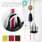ドア用インテリアフック ドアフックプラス Arch&Hook カバン用 ドアハンガー クローゼット収納 ( 収納 ドア用収納 ドア用 ドアフック バッグハンガー )