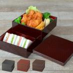 ショッピング重箱 行楽弁当箱 お重 2段 HAKO style 和Mon  1600ml  ( 送料無料 ランチボックス 弁当箱 日本製 重箱 )