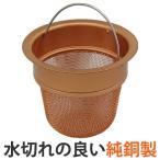 ゴミかご 排水口ストレーナー 純銅製 ( ゴミ受け 排水口 流し用 シンク ごみカゴ )