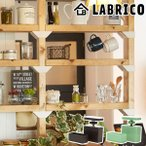 アジャスター LABRICO ラブリコ DIY パーツ 2×4材 棚 ラック 同色1セット ( 突っ張り diy 日曜大工 壁面収納 簡単 )