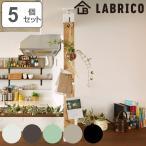 アジャスター LABRICO ラブリコ DIY パーツ 2×4材 棚 ラック 同色5セット ( 送料無料 突っ張り diy 日曜大工 壁面収納 簡単 )