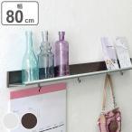 ラインシェルフ 飾り棚 フック付 幅80cm ディスプレイ棚 ( ウォールシェルフ 壁面ラック 棚 壁掛け 壁面 )