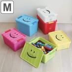 おもちゃ箱 M 幅40×奥行28×高さ21cm 収納ボックス おもちゃ 収納 スマイル ( 収納ケース おもちゃ入れ おもちゃ収納 )