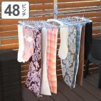 洗濯ハンガー ポーリッシュ PORISH 華麗な角ハンガー 48 ( 洗濯 物干し ハンガー 角ハンガー アルミ 華麗 折りたたみ 低竿 )