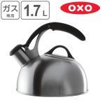 OXO オクソー ピックミーアップティーケトル 1.7L ガス火専用 つや消しタイプ ( 送料無料 笛吹ケトル やかん ヤカン 笛吹きケトル 調理用品 調理器具 )