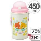 子供用水筒 がんばれ ルルロロ ストロー付 450ml 保冷 プラスチック製 ( キャラクター 軽量 ストローホッパー ストローボトル )