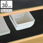 食器棚シート 竹炭 30×500cm 消臭 抗菌 防カビ 加工 食器棚 シート 日本製 ( ずれにくい 滑りにくい 滑り止め )