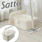 Satto バケツ ホワイト ( 掃除 清掃 収納 片付け BOX )