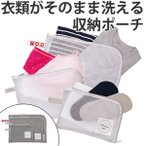 トラベルポーチ トラベルバッグ 衣類がそのまま洗える収納ポーチ 3点セット ( メッシュポーチ 衣類収納 旅行グッズ ) 新商品 01