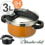 ショッピング圧力鍋 Wonder chef ワンダーシェフ 圧力鍋 オース 20cm 3L IH対応 ( 送料無料 両手鍋 ガス火対応 レシピ本付き 調理器具 )