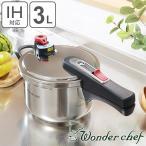ショッピング圧力鍋 Wonder chef ワンダーシェフ 圧力鍋 エリユム 18cm 3L IH対応 ( 送料無料 片手鍋 ガス火対応 レシピ本付き 切り替え式 )
