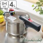 ショッピング圧力鍋 Wonder chef ワンダーシェフ 圧力鍋 エリユム 20cm 4L IH対応 ( 片手鍋 ガス火対応 レシピ本付き 切り替え式 )