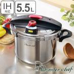 ショッピング圧力鍋 Wonder chef ワンダーシェフ 圧力鍋 エリユム 21.5cm 5.5L IH対応 ( 送料無料 両手鍋 ガス火対応 レシピ本付き 切り替え式 )