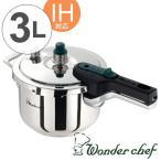 ショッピング圧力鍋 Wonder chef ワンダーシェフ 圧力鍋 プロ 3L IH対応 ( 業務用 プロ用 ステンレスハンドル ガス火対応 )