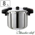 ショッピング圧力鍋 Wonder chef ワンダーシェフ 圧力鍋 プロ ミドルサイズ 8L IH対応 ( 業務用 プロ用 全面三層構造 ガス火対応 )
