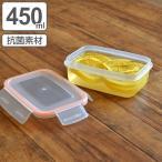 保存容器 プラスチック製 450ml 密閉型 抗菌 電子レンジ対応 ( プラスチック保存容器 密閉容器 レンジ対応 冷凍OK 長期保存 )