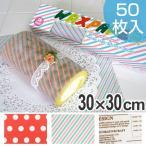 ワックスペーパー ワイド 30×30cm 50枚 ( ペーパーナプキン 紙ナプキン 紙製 耐油 )