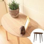 テーブル ハイテーブル オーバル型天板 ( サイドテーブル サブテーブル 木製 )
