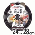 蓋 24〜28cm用 オイルパートナー フライパン蓋 ( 鍋フタ 鍋蓋 鍋ぶた 鍋ふた ガラス製 フタ )