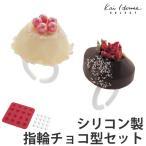 シリコントレー シリコン型 ジュエリー チョコレート型 16個取 ( シリコン シリコン製 シリコーン お菓子型 指輪 宝石 キラキラ )|新商品|01