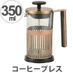 フレンチプレス コーヒープレス コーヒーメーカー 350ml ( コーヒー コーヒーポット コーヒー豆 ガラス )