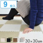 ジョイントマット 洗える カーペットマット 9枚入り 0.5畳分 ( カーペット パズルマット フロアマット )|新商品|02
