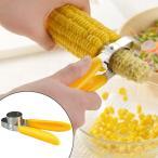 コーンカッター キュートクック とうもろこしカッター ( キッチンツール 便利グッズ トウモロコシカッター )