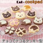 チョコクッキー型 抜き型 スタンプ ハリネズミ ウサギ クローバー ( チョコクッキー 型 抜型 クッキー抜型 チョコ デコスイーツ )