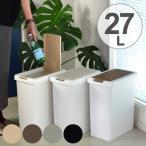ゴミ箱 ふた付き スリムプッシュ 26.5L ( ごみ箱 ダストボックス ダストBOX くずカゴ 屑入れ くず入れ キッチン 台所 おしゃれ 約27L )