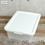 ショッピング収納ボックス 収納ボックス 幅39×奥行55×高さ18cm 浅型 コロ付き フタ付き プラスチック 日本製 ( ベッド下収納 収納 収納ケース クローゼット収納 )