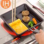 フライパン 角型フライパン 仕切り付き ダブルパン 鉄製 IH対応 ( ガス火対応 角型 鉄鍋 調理器具 )