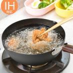 フライパン 天ぷら鍋 揚げ物フライパン 深型 鉄製 IH対応 ( ガス火対応 揚げ物鍋 揚げ鍋 深型鍋 )