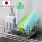 スポンジラック TSUBAME 水が流れる 洗剤ラック ステンレス製 ( スポンジホルダー スポンジ置き スポンジ入れ )