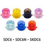 キャップユニット 子供用水筒 部品 SDC6用 スケーター ( パーツ 水筒用 子ども用水筒 SKATER )