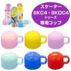 水筒用コップ 子供用水筒 部品 SKDC4・SKC4用 スケーター ( パーツ 水筒用 子ども用水筒 SKATER )