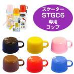 水筒用コップ 子供用水筒 部品 STGC6用 スケーター ( パーツ 水筒用 子ども用水筒 SKATER )